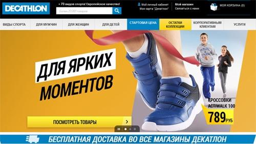 Интернет-магазин спортивных товаров Декатлон