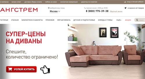 Сайт мебельного интернет-магазина Ангстрем