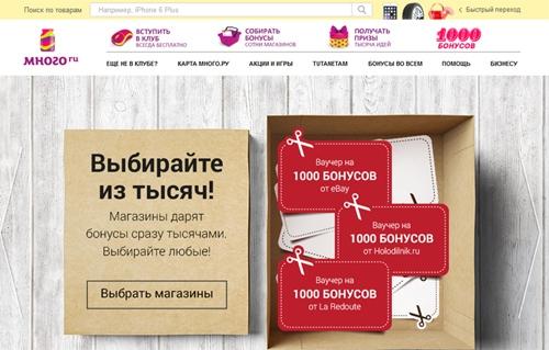 Сайт клуба бонусов Много Ру