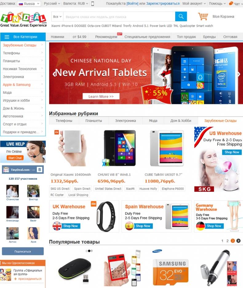 Интернет Сайт Китайских Товаров