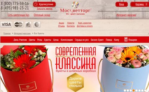 Сайт доставки цветов Мосцветторг