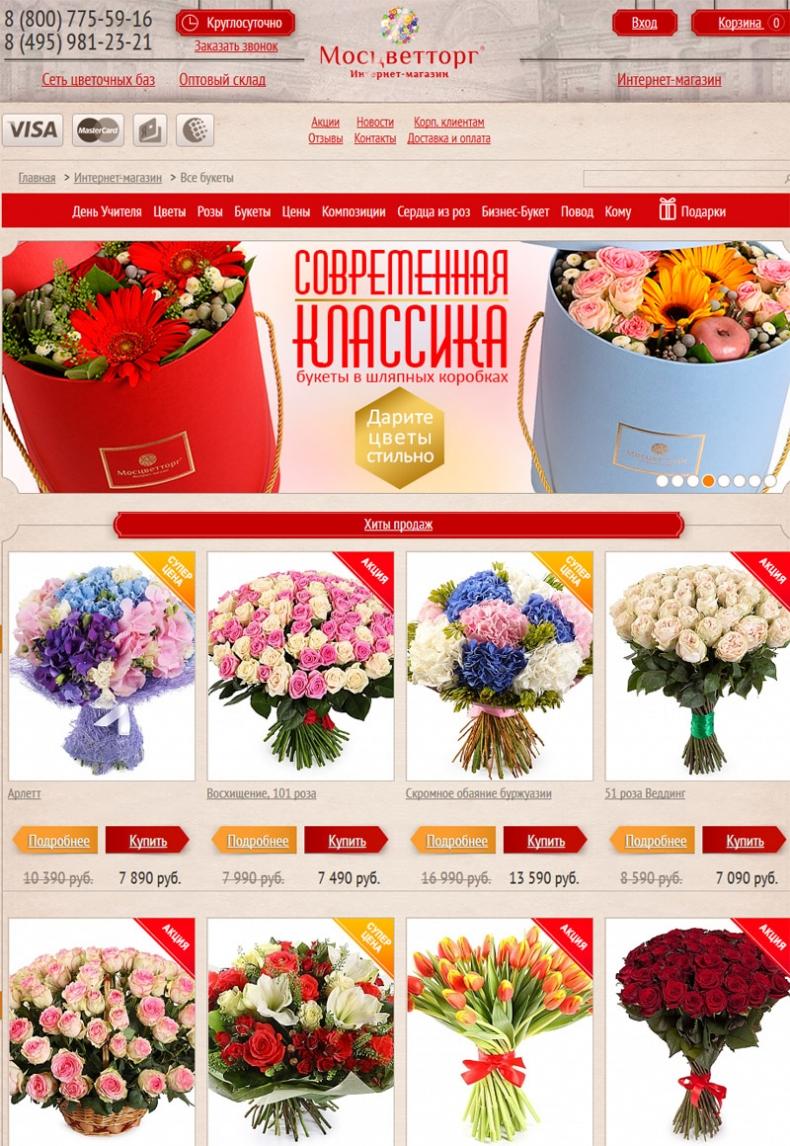 МОСЦВЕТТОРГ   цветочная база