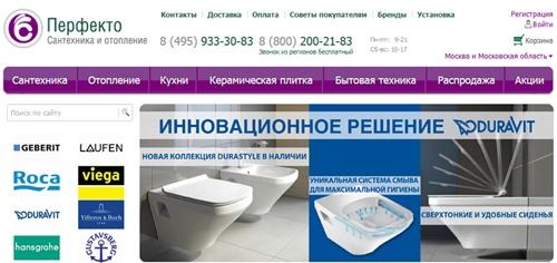 Интернет-магазин сантехники Перфекто