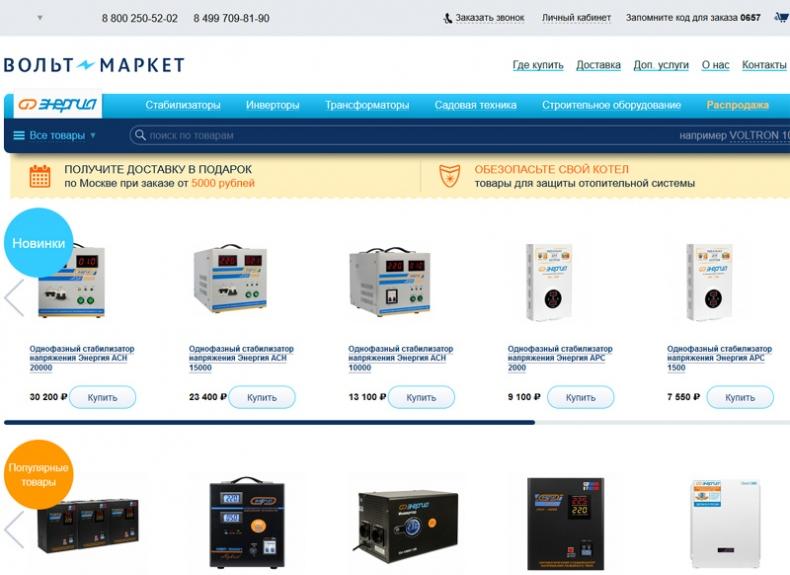 Интернет-магазин электротехнического оборудования Вольт Маркет
