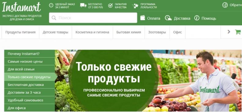 Интернет-магазин продуктов Инстамарт