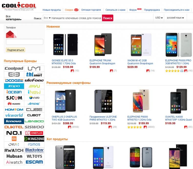 Интернет-магазин китайской электроники Coolicool