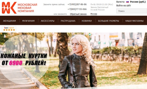 Интернет-магазин московской меховой компании