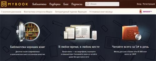 Сайт интернет библиотеки Mybook