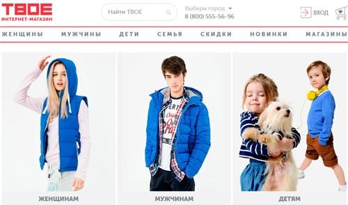 Сайт интернет-магазина одежды Tvoe Ru