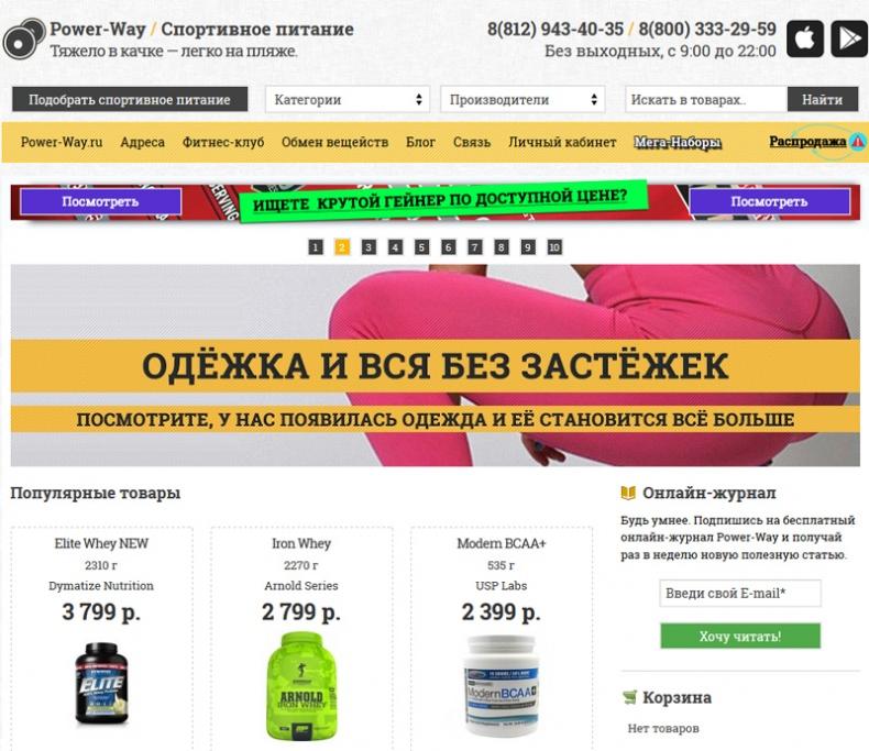 Интернет-магазин спортивного питания Power-Way
