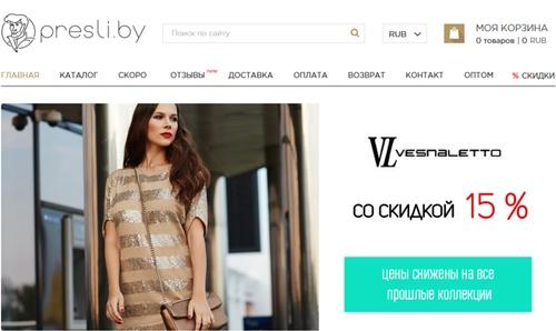 Интернет-магазин беларусской одежды Presli By