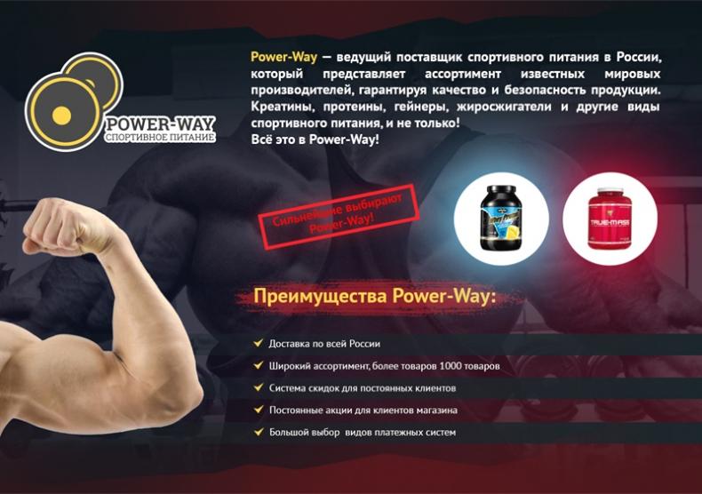 Преимущества покупки спортивного питания в Power-Way