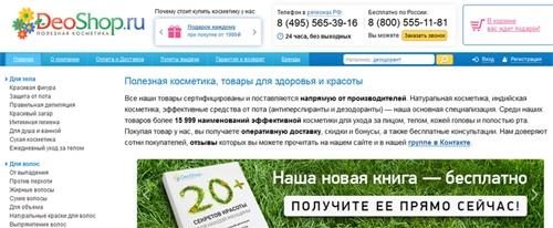 Интернет-магазин косметики Деошоп Ру