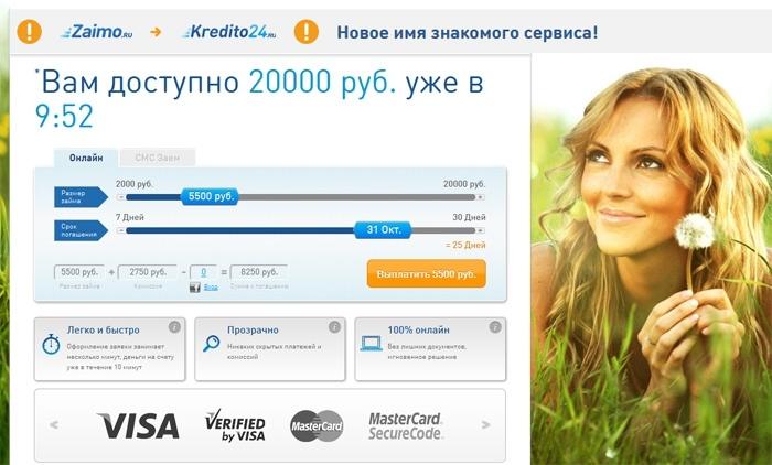 Сайт Zaimo Kredito24