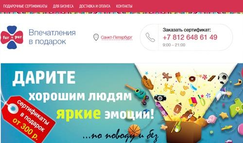 Интернет-магазин подарочных сертификатов Furpur