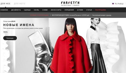 Сайт интернет-магазина Farfetch
