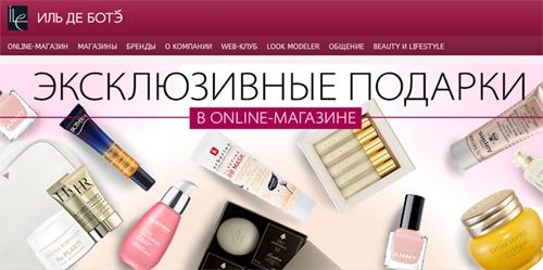 Сайт интернет-магазина Иль де Ботэ