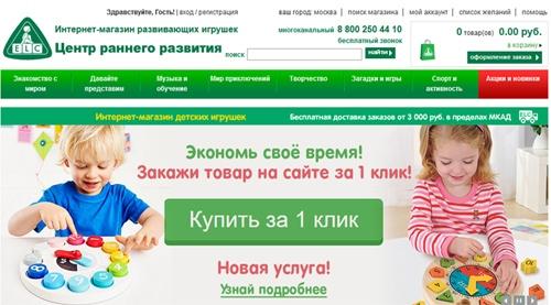 Интернет-магазин игрушек ELC