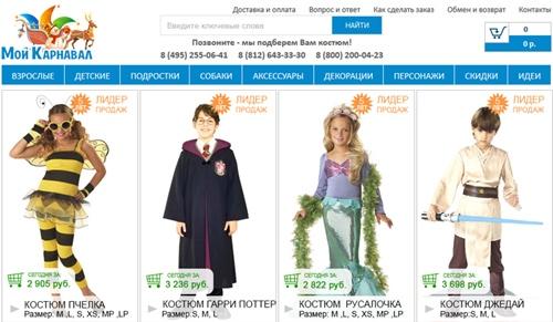 Интернет-магазин Мой Карнавал