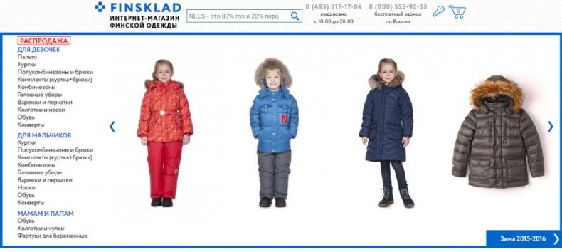 Финская Одежда Интернет Магазин