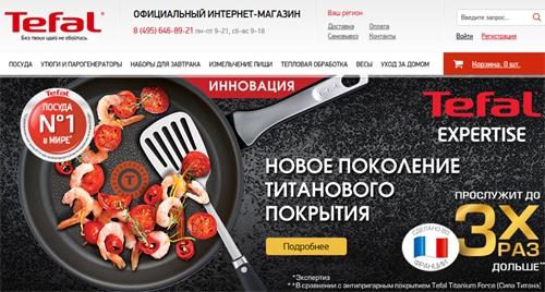 Интернет-магазин Tefal Ru
