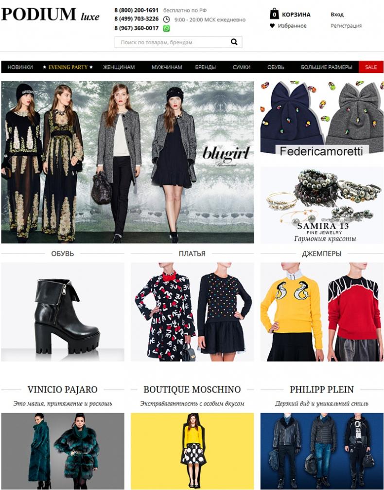 Интернет Магазин Дизайнерской Женской Одежды