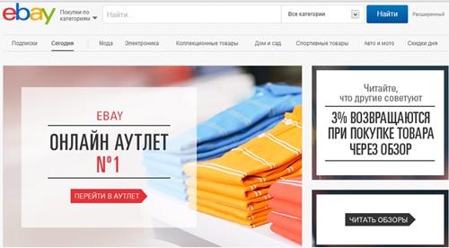 Сайт интернет-магазина Ebay Com