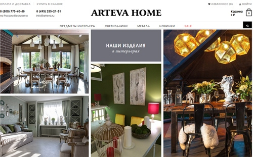 Интернет-магазин Arteva Home
