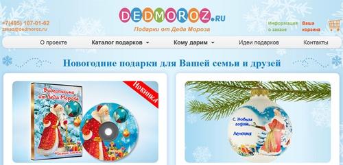 Интернет-магазин Деда Мороза