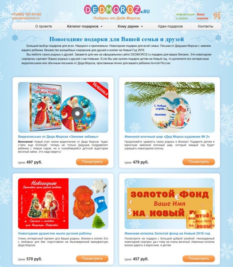 Почта россии подарки от деде 330