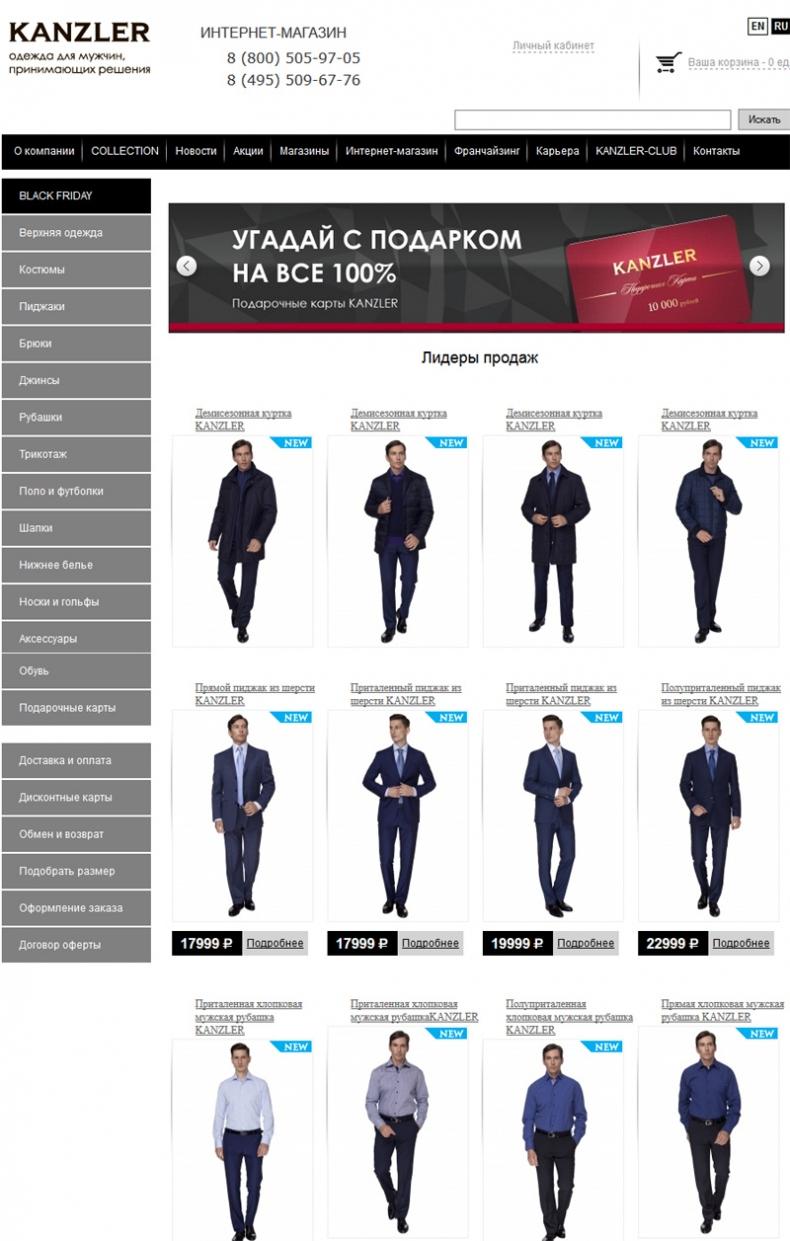 Официальный Сайт Интернет Магазина Одежды