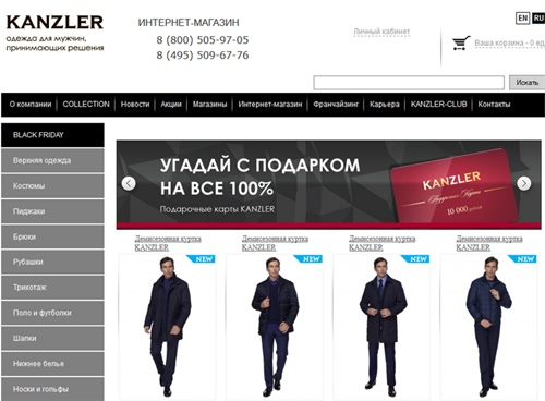 Сайт интернет-магазина Kanzler