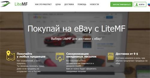 Сайт доставки товаров LiteMF