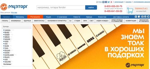 Музыкальный интернет-магазин Музторг