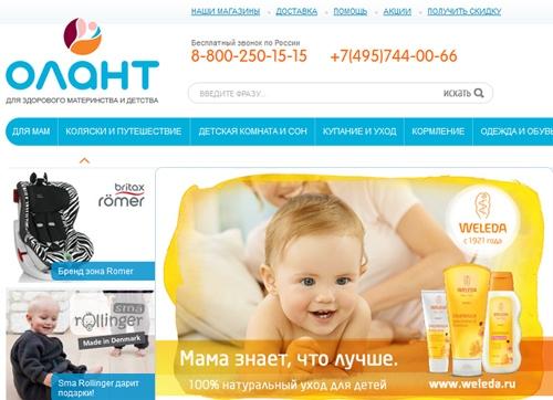 Сайт детского интернет-магазина Олант