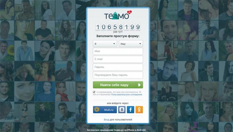 Сайт знакомств Теамо