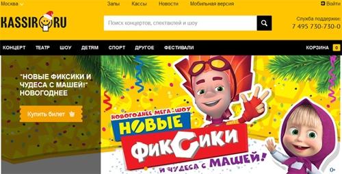 Сайт билетов на концерт Кассир Ру
