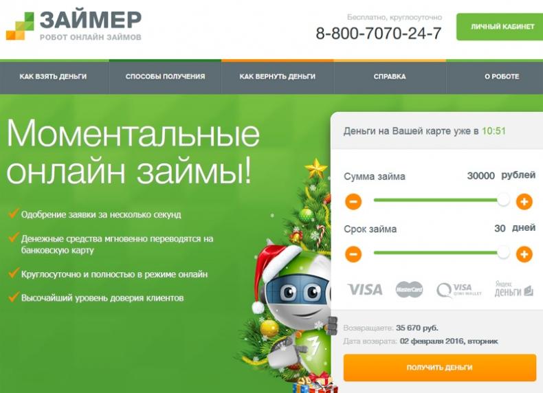Сайт онлайн займов Займер Ру
