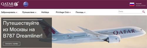 Официальный сайт Qatar Airways
