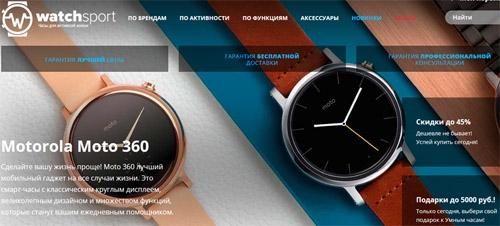 Интернет-магазин часов Watch Sport