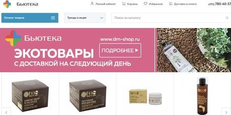 Интернет-магазин Бьютека