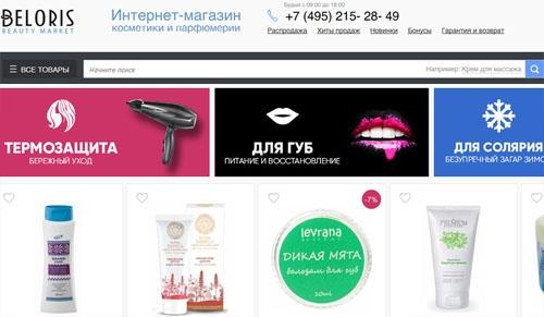 Интернет-магазин Белорис Ру