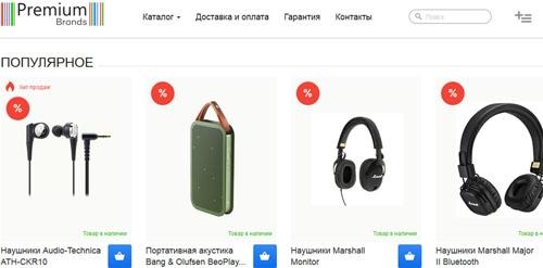 Интернет-магазин Premium Brands