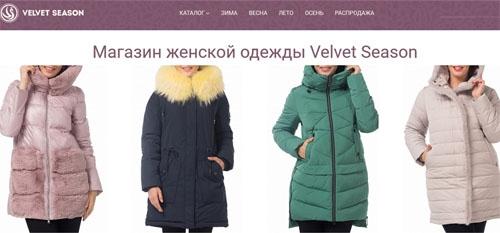Интернет-магазин Velvet Season