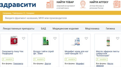 Интернет-аптека Здравсити