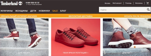 Интернет-магазин обуви Тимберленд