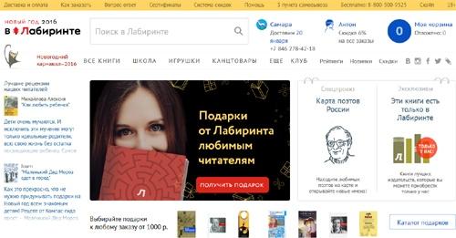 Интернет-магазин книг Лабиринт Ру