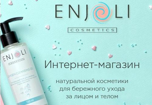 Интернет-магазин косметики Enjoli