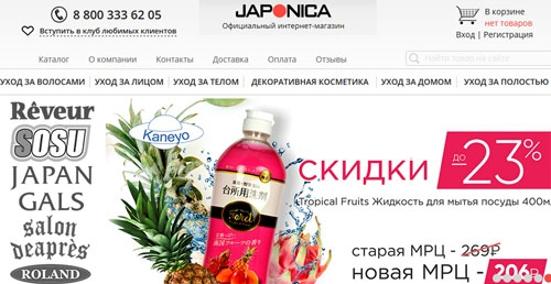 Интернет-магазин косметики Джапоника