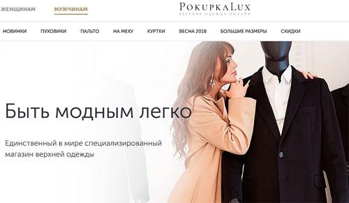 Интернет-магазин одежды Покупка Люкс